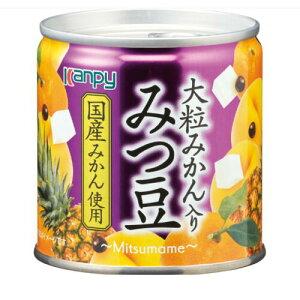 【SALE中】国産 大粒みかん入り みつ豆 M2号缶[0001-1356]