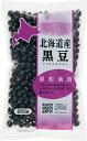【特価SALE中】北海道産 契約栽培 黒豆250g[0003-1808*01]
