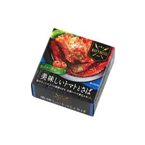 【大人気】【SALE価格!】BISTRO缶 美味しいトマトとさば 180g[1021-0177*01]