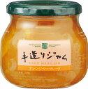 グリーンウッド 手造りオレンジマーマレード 320g[0013-1097*01]【HLS_DU】【02P23Sep15】