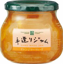 【無添加】グリーンウッド 手造りジャム オレンジマーマレード 320g[0013-1097*01]