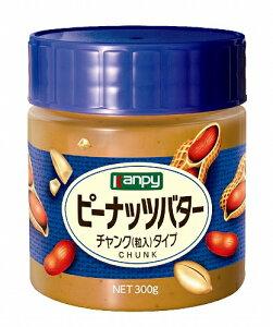 【SALE中】カンピー ピーナッツバターチャンク(粒入) 300g[0004-0847*01]