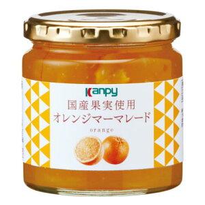 カンピー 国産果実使用オレンジマーマレード 260g[0004-0947*01]