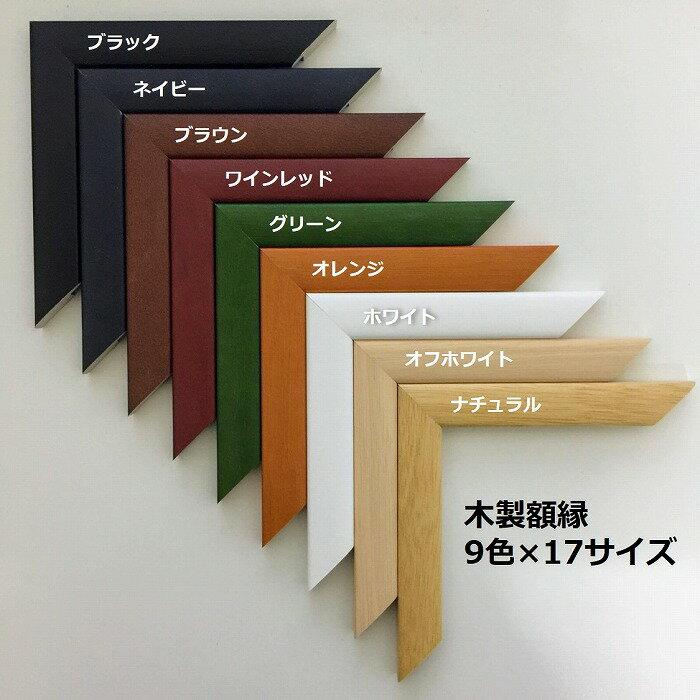 【変形菊全:600×900mm】国産木製額縁/ポスターフレーム/パネル