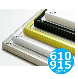 キャッシュレス5%還元【610×915mm】アルミ製額縁/ポスターフレーム/パネル