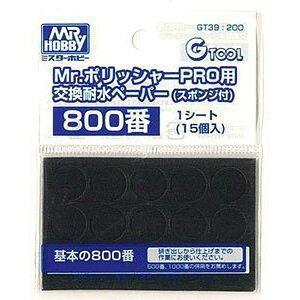 Gツール GT39 Mr.ポリッシャーPRO用 交換耐水ペーパー800【配送日時指定不可】