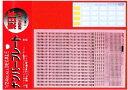 ディティールアップシリーズ Dup-SP 1/24 東日本ナンバープレートデカール
