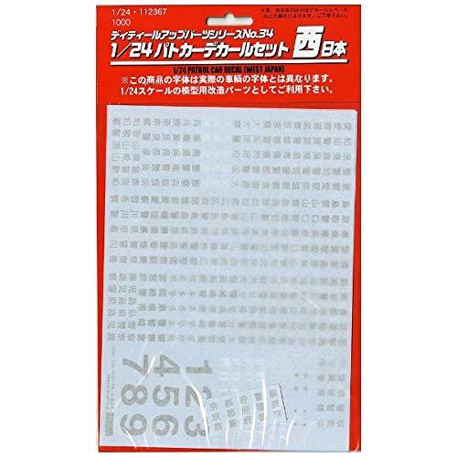 フジミ模型 ディテールアップシリーズ パトカーデカール西日本 Dup34【配送日時指定不可】