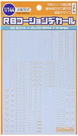 ハイキューパーツ RB02−144WAO 1/144 ホワイト&オレンジ RB02コーションデカール(1枚)【配送日時指定不可】
