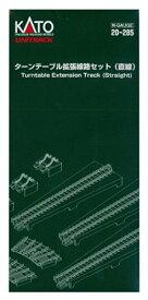 Nゲージ 20-285 ターンテーブル拡張線路セット (直線)