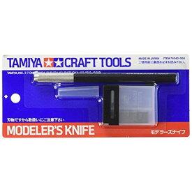 タミヤ クラフトツールシリーズ No.40 モデラーズナイフ プラモデル用工具 74040【配送日時指定不可】