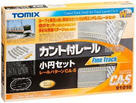 【沖縄へ発送不可です】TOMIX Nゲージ 91010 カント付レール小円セットCA-S