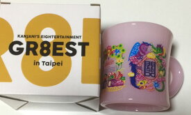 【新品】関ジャニ∞・2018・【 マグカップ】・台湾・15周年・・KANJANI'S EIGHTERTAINMENT GR8EST・☆最新コンサート会場販売グッズ ♡