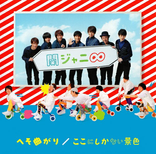 【中古】 関ジャニ∞・・【CDシングル】・へそ曲がり/ここにしかない景色・通常版 ♡