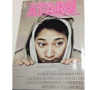 SMAP、Oficial Book ATARU、中居正广连续剧