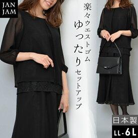 【送料無料】大きいサイズ レディース スカートスーツ フォーマル セットアップ 7分袖 裾レース シースルー袖 フロントタック LL 3L 4L 5L