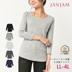 大きいサイズ レディース トップス Tシャツ 8分袖 コットンフライス カラバリ豊富 インナーカットソー cotton100 LL 3L 4L