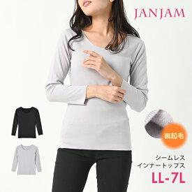 大きいサイズ レディース あったかインナーシャツ シームレス Uネック 8分袖 保温 切りっぱなし 鉄板インナーシリーズ LL 3L 4L 5L 6L 7L