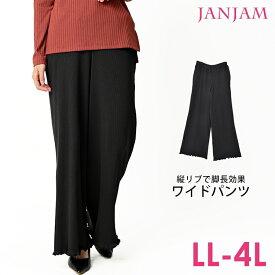 大きいサイズ レディース ボトムス ワイドパンツ 10分丈 リブ素材 ウエストゴム 裾メロウ LL 3L 4L