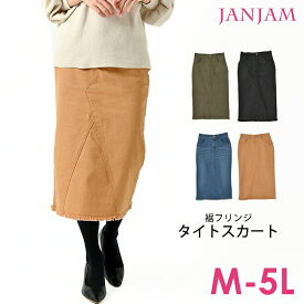 大きいサイズ レディース ボトムス タイトスカート ミドル丈 膝丈 バックスリット 裾フリンジ M LL 3L 4L 5L ゆったりサイズ ぽっちゃり女子 プラスサイズ