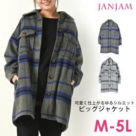 大きいサイズ レディース アウター シャツジャケット シャギーチェック 長袖 オーバーサイズ M LL 3L 4L 5L