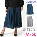大きいサイズ レディース ボトムス ギャザースカート ロング丈 光沢 ウエストゴム フレアスカート M LL 3L 4L 5L