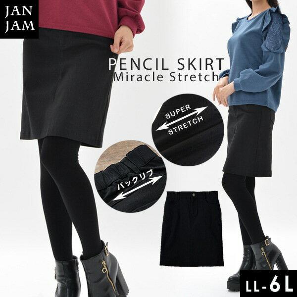大きいサイズ レディース ペンシルスカート スカート 膝丈 ミニスカート シンプル 無地 伸縮 ストレッチ LL 3L 4L 5L 6L