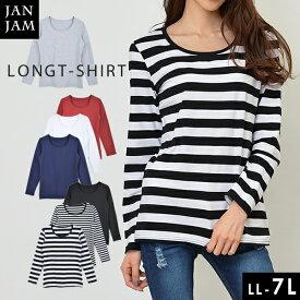 Tシャツ 着心地抜群 カラバリ豊富 大きいサイズ レディース トップス ロングTシャツ 長袖 LL 3L 4L 5L 6L 7L