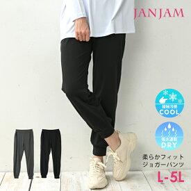 大きいサイズ レディース ボトムス ジョガーパンツ 10分丈 サイドポケット スポーツウェア ジムウェア LL 3L 4L 5L
