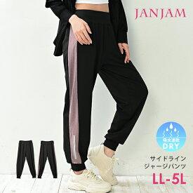 メール便対応 大きいサイズ レディース ボトムス ジョガーパンツ サイドライン 10分丈 スポーツウェア ジムウェア フィットネス LL 3L 4L 5L ゆったりサイズ ぽっちゃり女子 プラスサイズ