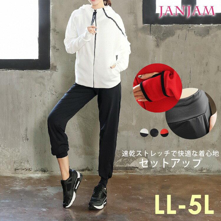 大きいサイズ レディース セットアップ パーカー ジョガーパンツ 指穴 長袖 ジップアップ スポーツウェア ジムウェア LL 3L 4L 5L