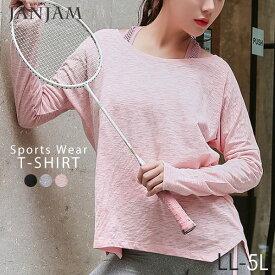 メール便対応 大きいサイズ レディース トップス カットソー 長袖 イレギュラーヘム Tシャツ スポーツウェア ジムウェア フィットネス LL 3L 4L 5L ゆったりサイズ ぽっちゃり女子 プラスサイズ