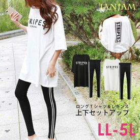 大きいサイズ レディース セットアップ Tシャツ レギンスパンツ 5分袖 ロゴプリント スポーツウェア ジムウェア フィットネス LL 3L 4L 5L ゆったりサイズ ぽっちゃり女子 プラスサイズ