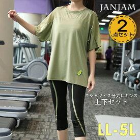 メール便対応 大きいサイズ レディース トレーニングウェア上下セット 2点セット 半袖Tシャツ 7分丈レギンス スポーツウェア LL/3L/4L/5L ゆったりサイズ ぽっちゃり女子 プラスサイズ
