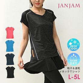 吸汗速乾ストレッチVネックTシャツ 半袖 スポーツウェア ストレッチ ジム フィットネス LL 3L 4L 5L