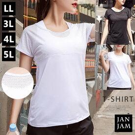 大きいサイズ レディース トップス Tシャツ 半袖 メッシュ上下切り替え スポーツウェア ジムウェア フィットネス LL 3L 4L 5L