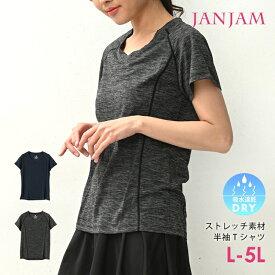 大きいサイズ レディース トップス Tシャツ 半袖 ソフトVネック ライン スポーツウェア ジムウェア フィットネス LL 3L 4L 5L
