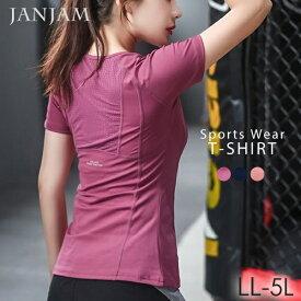 大きいサイズ レディース トップス Tシャツ 半袖 メッシュ生地切り替え ラグラン スポーツウェア ジムウェア フィットネス LL 3L 4L 5L
