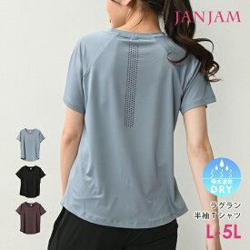 メール便対応 大きいサイズ レディース トップス Tシャツ 半袖 ラグランスリーブ メッシュ切り替え スポーツウェア ジム フィットネス LL 3L 4L 5L ゆったりサイズ ぽっちゃり女子 プラスサイズ