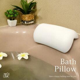 お風呂 まくら バスピロー 吸盤 滑り止め付 バスタブ グッズ 浴槽枕 枕 安眠 人気 肩こり 熟睡 浴用品 横向き枕