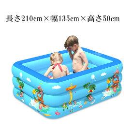 子供用プール 家庭用 ビニールプール 暑さ対策 厚く 室内 室外 厚く 漏れ防止 水遊びに大活躍 親子遊び 210x135x55cm ブルー