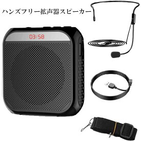 予約販売9月27日発送予定 ハンズフリー拡声器スピーカー ヘッドセット 小型スピーカー ポータブル拡声器 拡声器 microSDカード対応 マイク付き