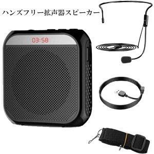 ハンズフリー拡声器スピーカー ヘッドセット 小型スピーカー ポータブル拡声器 拡声器 microSDカード対応 マイク付き