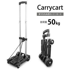 キャリーカート 折りたたみ式 超コンパクト 静音 軽量 ハンドキャリー 折り畳み 滑り止め 大型タイヤ 耐荷重50kg 固定ロープ付き 運動会 買い物 引っ越し 荷物運び用