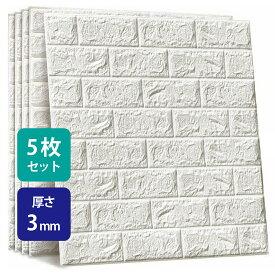 5枚セット 3D 壁紙 レンガ調 薄めタイプ DIYクッション シール シート 立体 壁用 レンガ 貼るだけ 壁材 ブリック ホワイトレンガ リアル風 タイル 壁紙 70×77cm