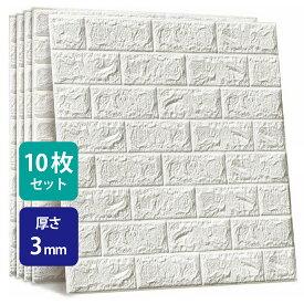 10枚セット 3D 壁紙 レンガ調 薄めタイプ DIYクッション シール シート 立体 壁用 レンガ 貼るだけ 壁材 ブリック ホワイトレンガ リアル風 タイル 壁紙 70×77cm