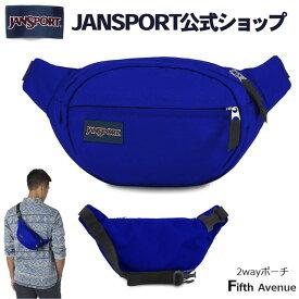 【JANSPORT公式ショップ】JANSPORT ウエストポーチ ジャンスポーツ FIFTH AVENUE - REGAL BLUE - JS00TAN13N7 ショルダーバッグ ショルダーポーチ ウエストバッグ ポーチ 2way メンズ レディース 斜めがけ 青 ブルー ブランド 大人 ジャンスポ ウェストポーチ