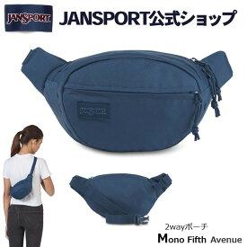【JANSPORT公式ショップ】JANSPORT ウエストポーチ ジャンスポーツ MONO FIFTH AVENUE - DARK DENIM - JS0A47KK5M3 ブルー 青 ショルダーバッグ ショルダーポーチ ウエストバッグ ポーチ 2way メンズ レディース 斜めがけ ブランド ジャンスポ ウェストポーチ