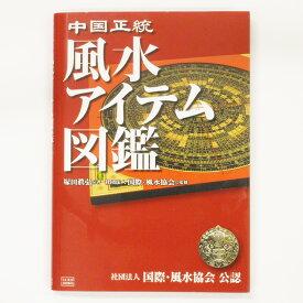 中国正統 風水アイテム図鑑