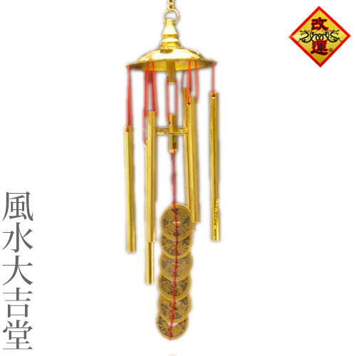 【改運】六柱六帝古銭風鈴・真六帝古銭タイプ(風水銅風鈴)